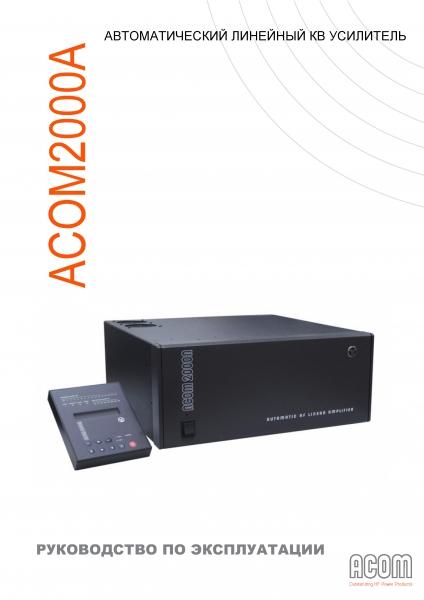 Acom 1500: Инструкция для усилителя мощности Acom 2000A на русском языке