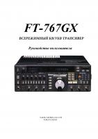 Yaesu FT-767GX