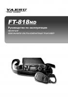 Yaesu FT-818